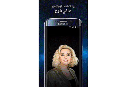 Maguy Farah Mobile Application